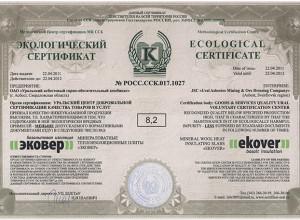 Фото экологического сертификата на теплоизоляцию, abskgroup.ru