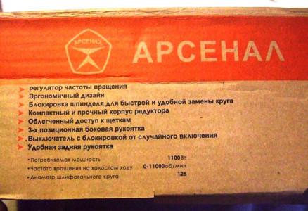 Мощность аккумуляторной УШМ, удачник.com.ua