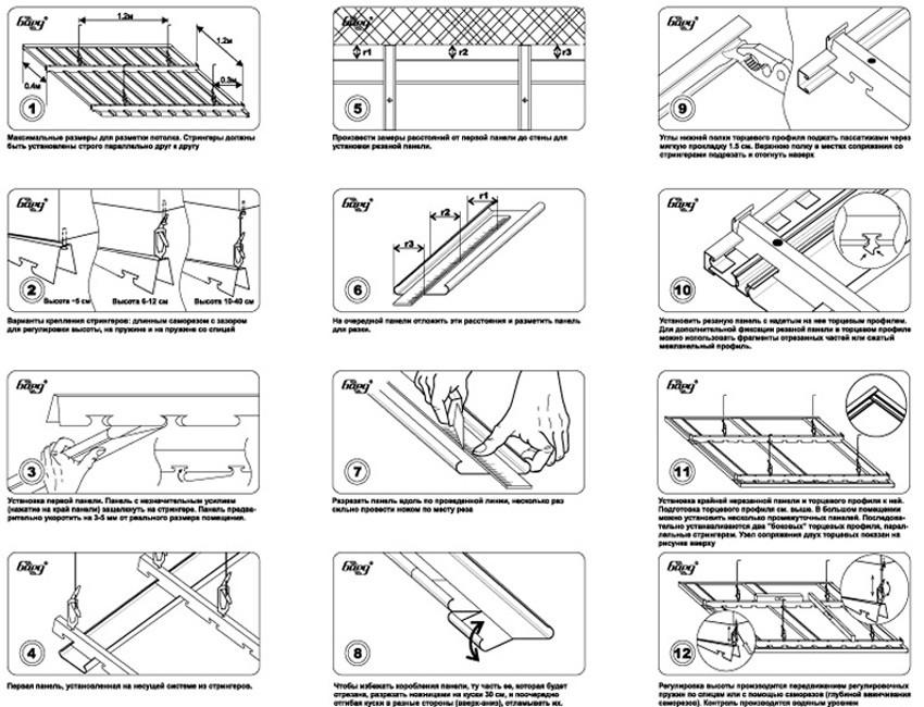 Изображение процесса монтажа реечного потолка