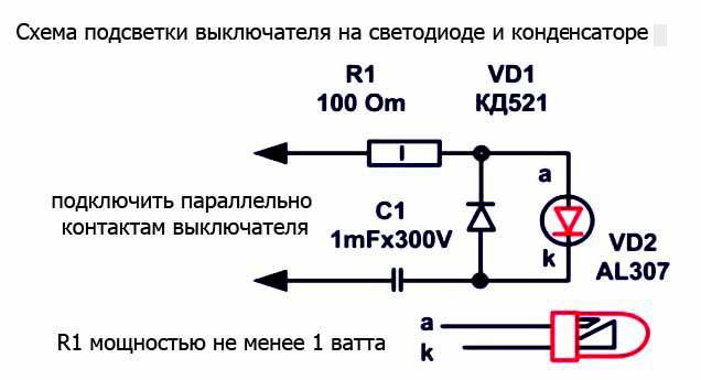 Схема подсветки на светодиоде и конденсаторе