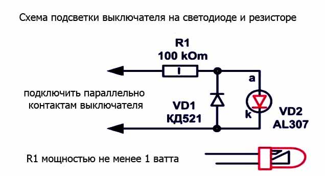 Схема подсветки на светодиоде и резисторе