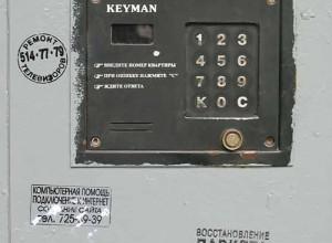 Домофон «Keyman», cityforms.ru