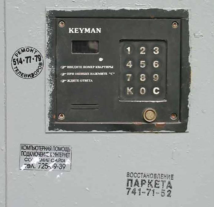 Keyman-pro Инструкция - фото 4