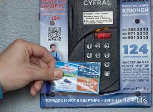 Изображение домофона с картой ключом, onliner.by