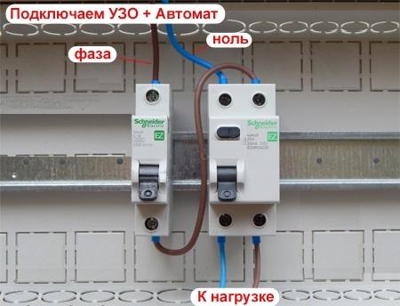 наглядная схема подключения УЗО и дифавтомата