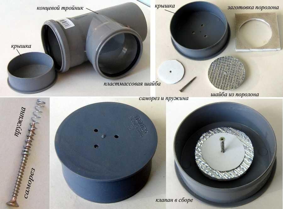 Клапан для вентиляции из подручных средств