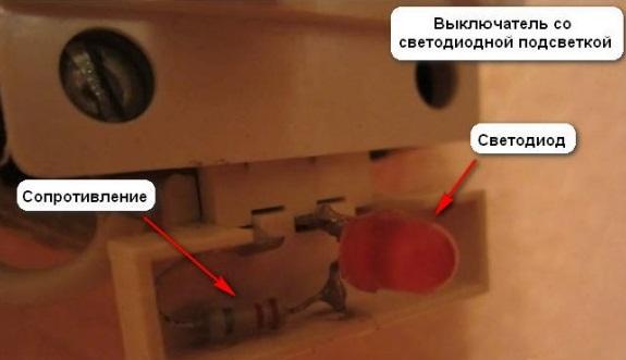 Детали подсветки выключателя